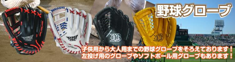 野球グローブシリーズ
