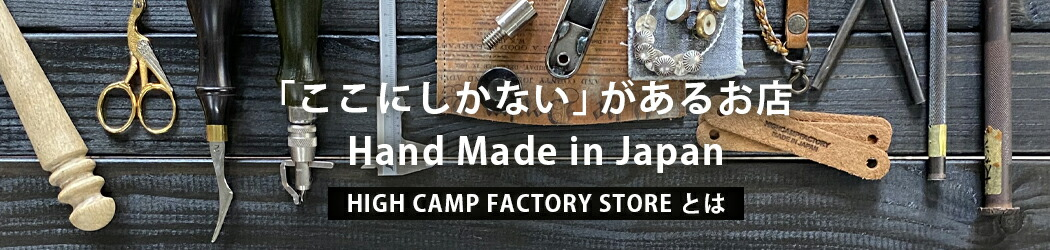 HIGHCAMPFACTORYSTOREとは