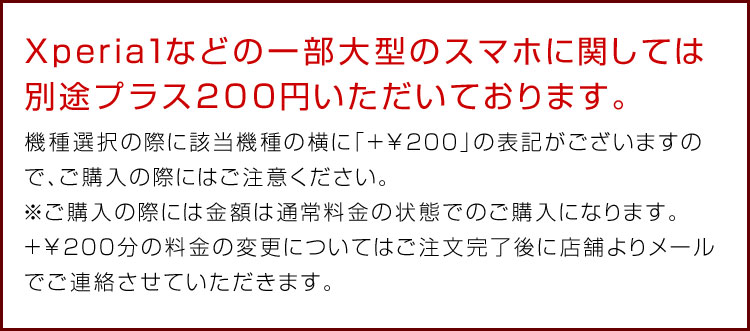 +200円