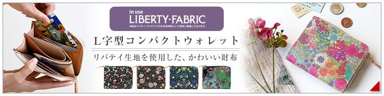 Liberty財布