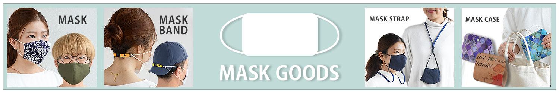 マスク関連
