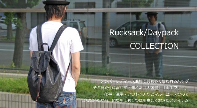 リュックサック/デイパック 特集