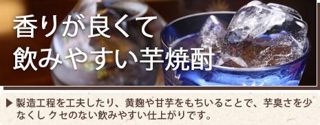 香りが良くて飲  みやすい芋焼酎