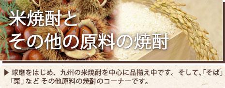 米焼酎・その他  の原料の焼酎