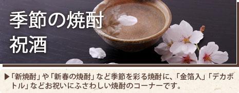 季節の焼酎と  祝酒