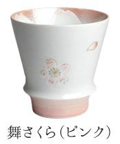 舞さくら(ピンク)