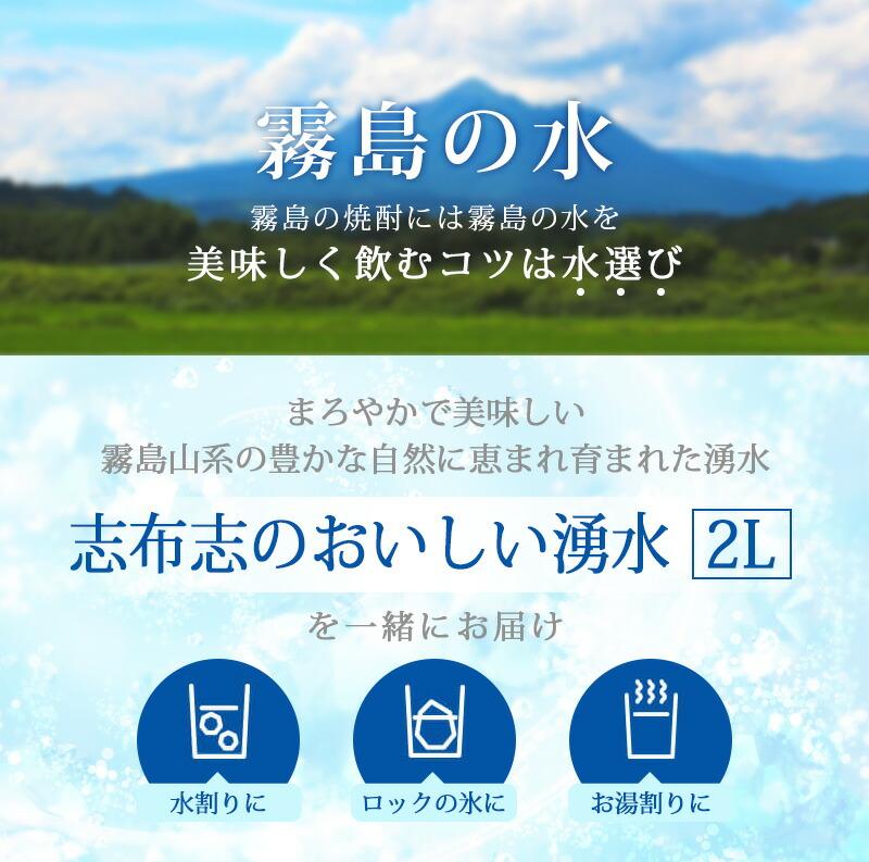 霧島・生駒高原の水をお付けします