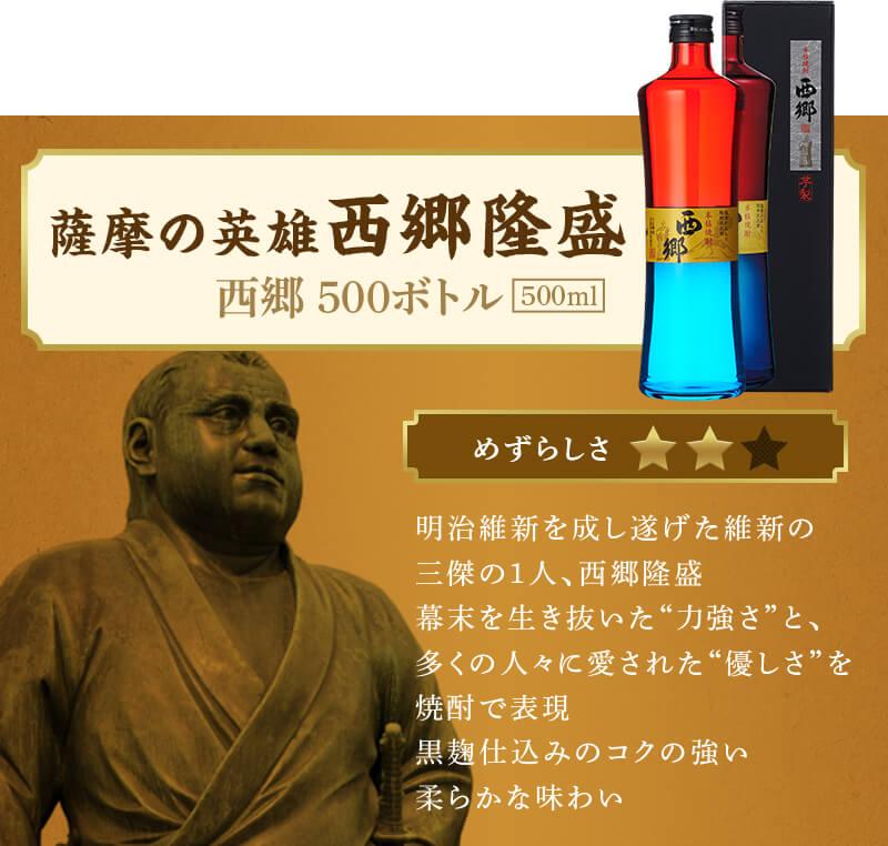 薩摩の英雄 西郷隆盛 西郷500ボトル500ml