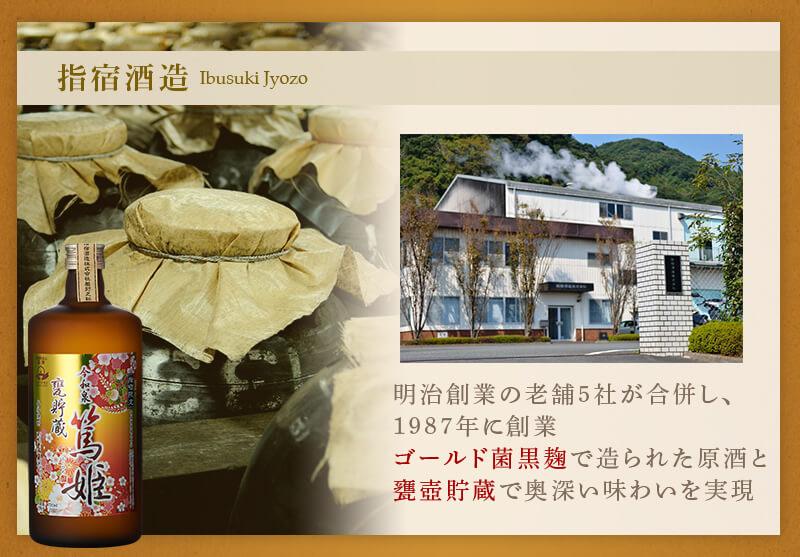 指宿酒造 明治創業の老舗5社が合併し、1987年に創業
