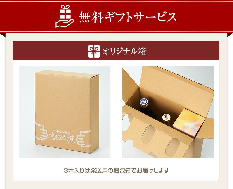 無料ギフトサービス オリジナルボックスについて