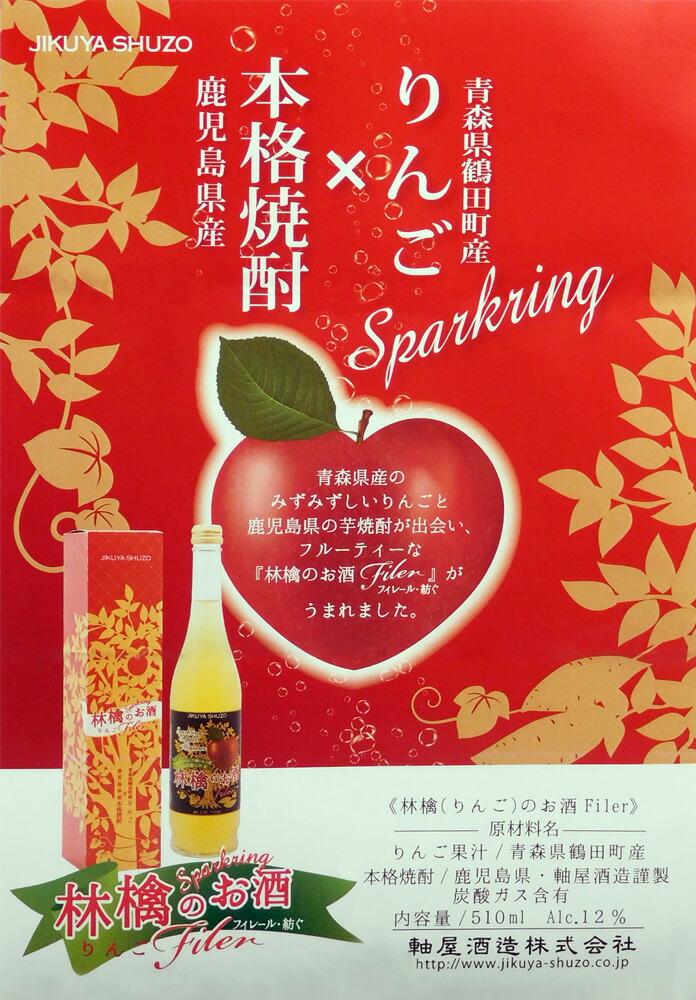 フジ林檎 リキュール 軸屋酒造 コラボ 林檎のお酒 フィレール