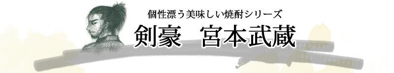 武蔵シリーズ