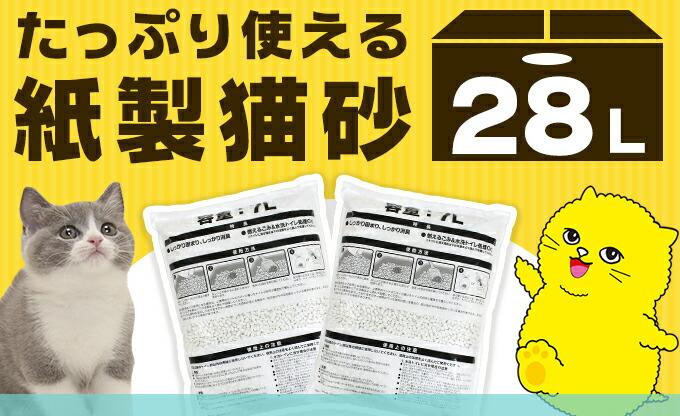 たっぷり使える紙製猫砂 28L