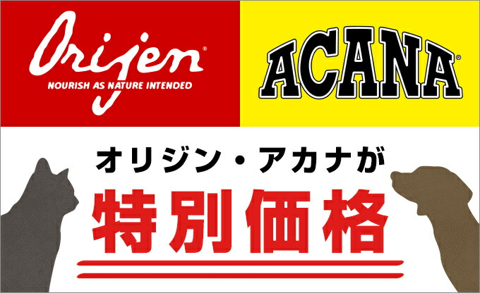 オリジン・アカナが特別価格