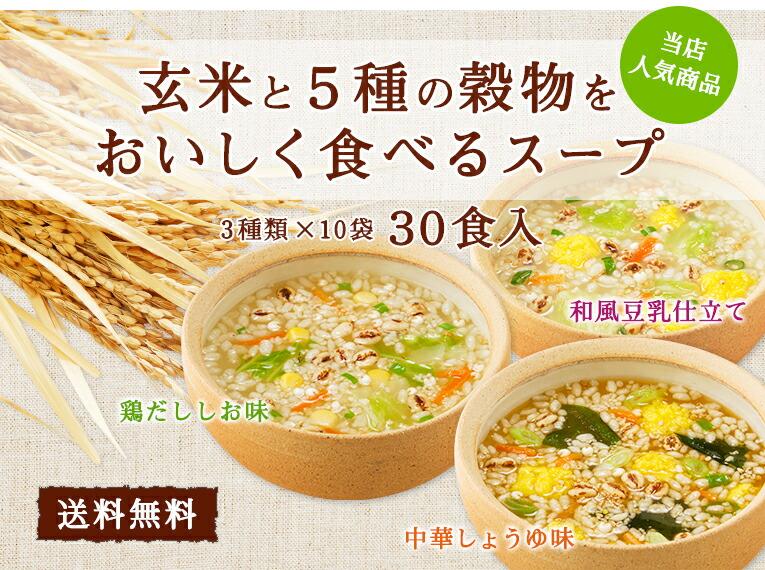 玄米と5種の穀物をおいしく食べるスープ30食 アソートBOX 送料無料