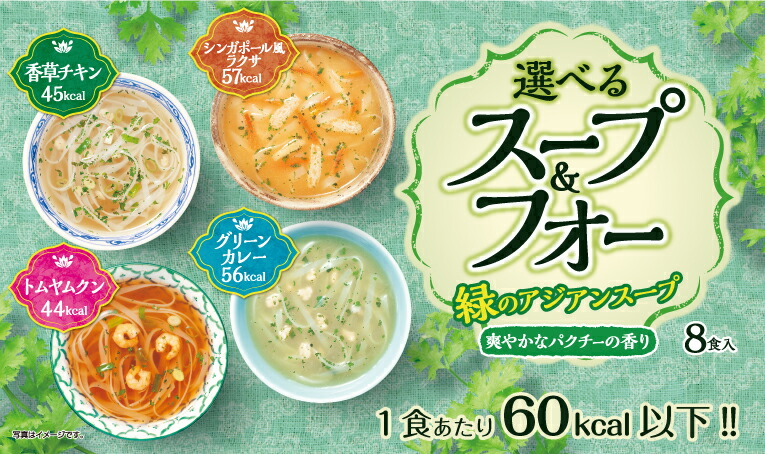 選べるスープ&フォー緑 パクチーたっぷり4種のアソート