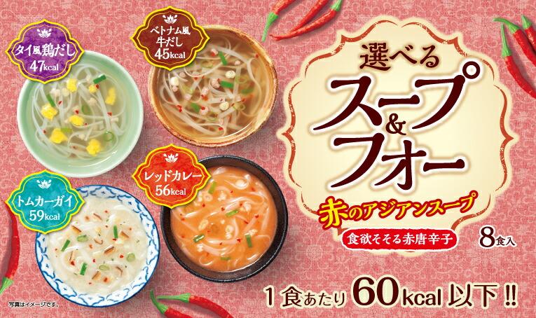 選べるスープ&フォー赤 赤唐辛子が効いたスパイシーな4種のアソート
