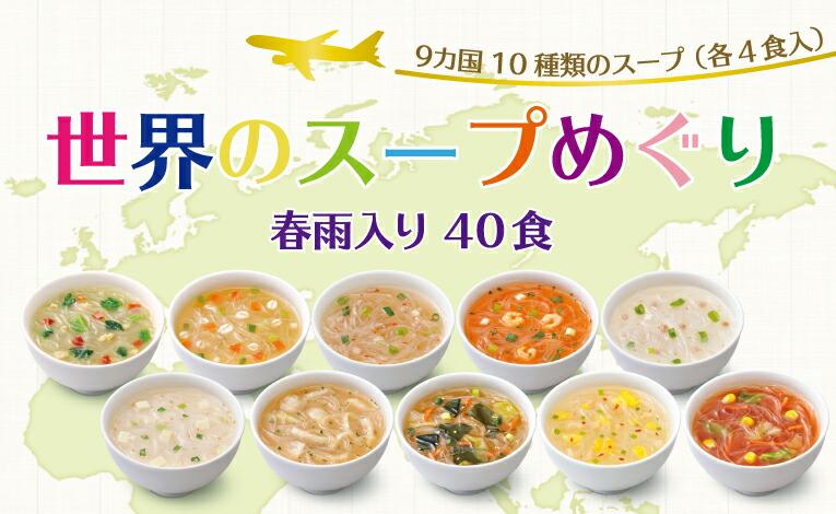 世界のスープめぐり春雨入り40食。
