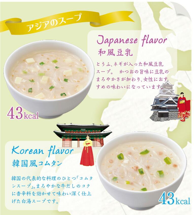 和風豆乳、韓国風コムタン