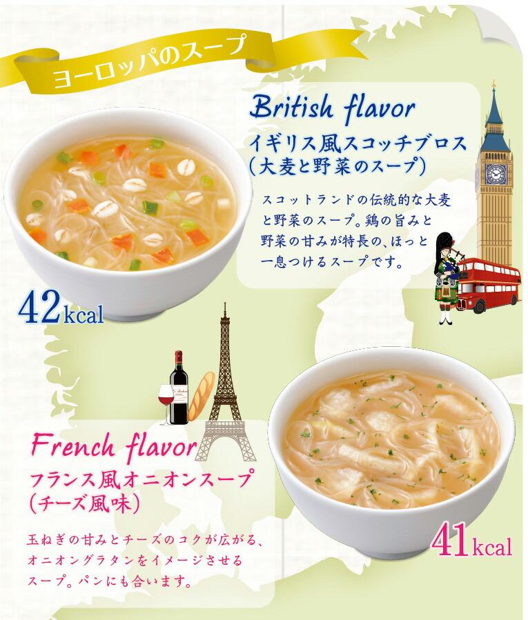 イギリス風スコットブロス、フランス風オニオンスープ