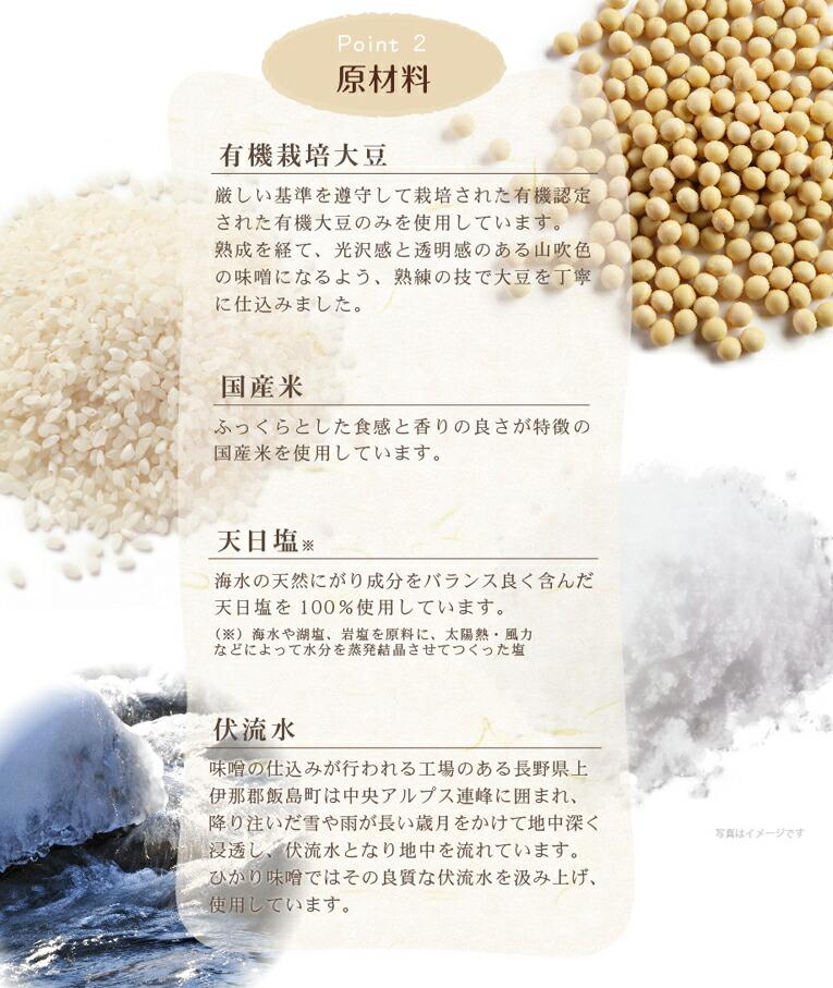 厳選された原材料、有機大豆、国産米、天日塩、伏流水。