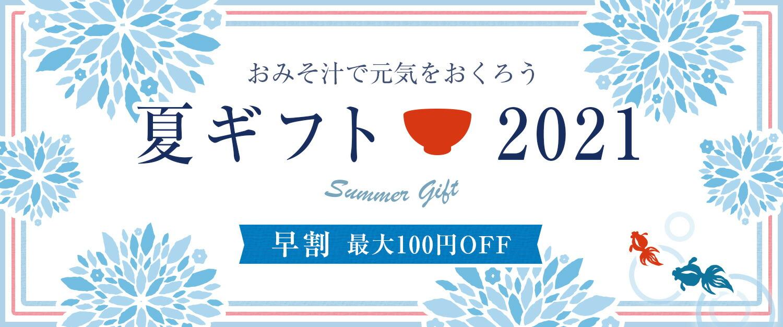夏ギフト2021