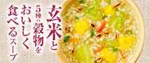 玄米と5種の穀物をおいしく食べるスープ