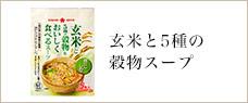 玄米と5種の穀物スープ