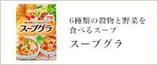 6種類の穀物と野菜を食べるスープ スープグラ