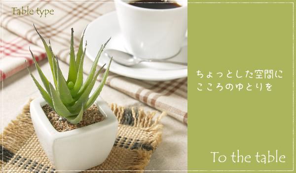 グリーン テーブルタイプ