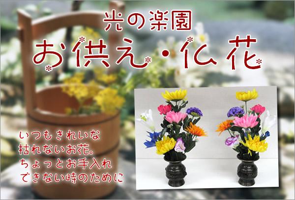 仏花・仏事・盆花・お榊・お供え