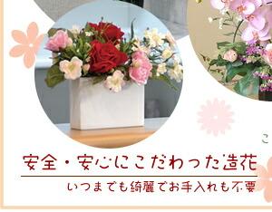 安心安全にこだわった造花
