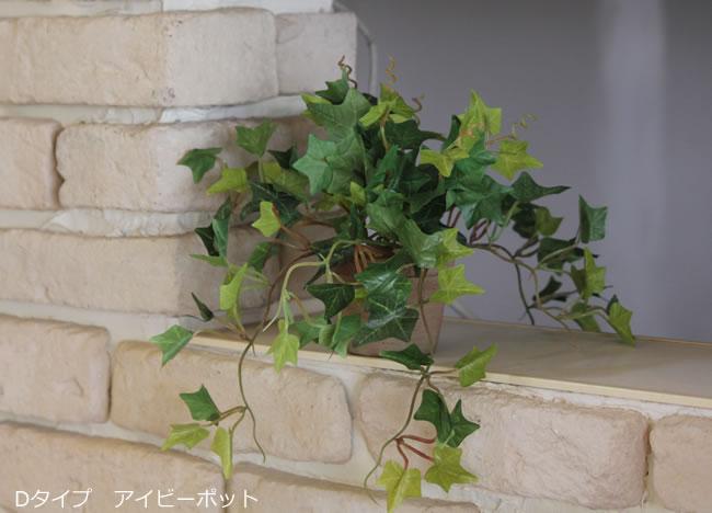 光触媒 光の楽園ワンダリングポット【インテリアグリーン 人工観葉植物】