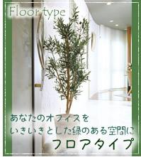 フロアタイプ 人工観葉植物 光触媒