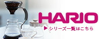 HARIOハリオカテゴリー