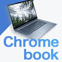 chromebookクロームブック