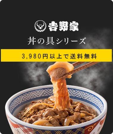吉野家丼の具