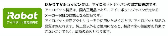 アイロボットジャパンの認定販売店