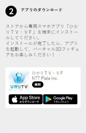 AppStoreからダウンロード、GooglePlayで手に入れよう、二つがリンクとして機能します。