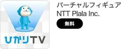 ひかりTV バーチャルフィギュア