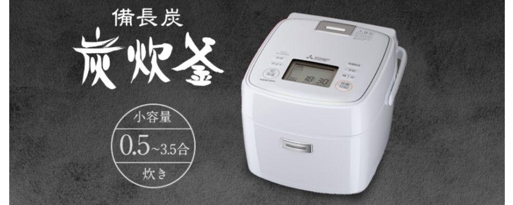 IH炊飯器 備長炭 炭炊釜 3.5合炊き 真紅