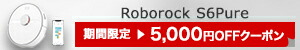 roborockロボット掃除機k