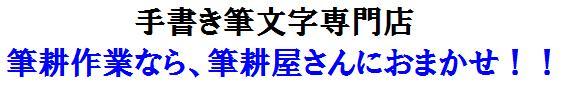 格安!手書き筆文字専門店 賞状・宛名書き・命名書・祝辞・弔辞・謝辞の 筆耕屋さん 楽天市場店
