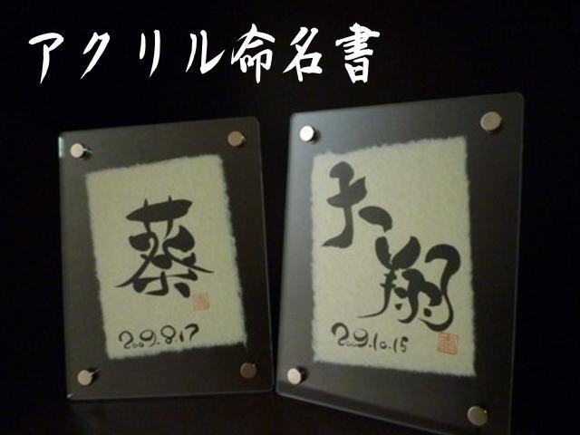 アクリル命名書☆贈り物・ご自宅用・ご実家に☆書道家が一枚一枚手書きで作るスタイリッシュな命名書です