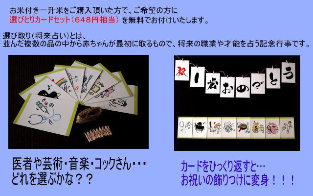 選びとりカード
