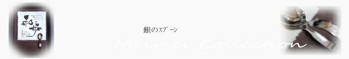 BOX命名書〜銀のスプーン〜