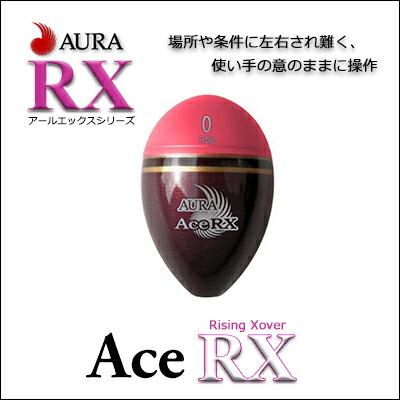 AceRXピンク