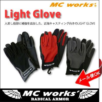 MC WORKS (エムシイーワークス) LIGHT GLOVE(ライトグローブ)