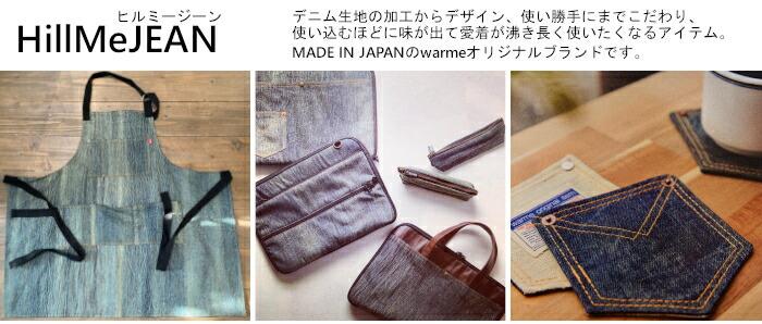 HillMeJEANとは、生地の加工からデザイン使い勝手にまでこだわり使うほどに愛着が沸くMADE IN JAPANのwarmeオリジナルデニムブランドです。