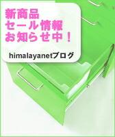 ヒマラヤネットブログ